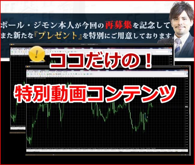 スペシャル動画2