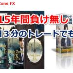 Flash Zone FXのロジックについて検証します!
