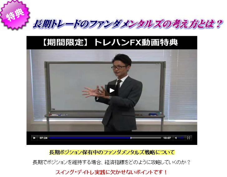 特典動画2