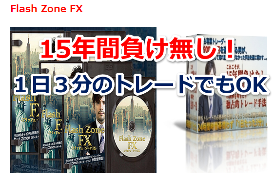 FLASZONEFX