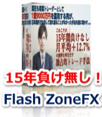 flashfx