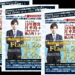 Flash Zone FXが緊急復活しました!
