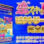 検証!恋スキャFX~逆張りスキャルの決定版!